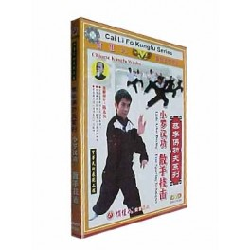 Choy Lay Fu(Cai Li Fo) kung fu-Little arhat boxing, free sparrin